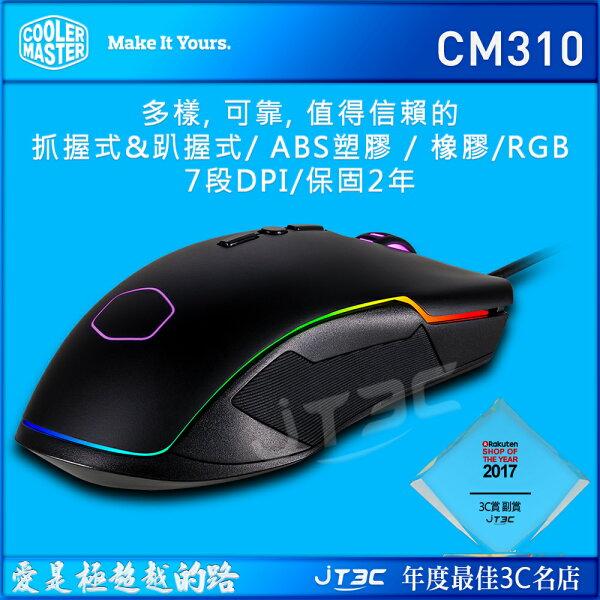 CoolerMaster酷馬CM310RGB電競滑鼠CM-310-KKW02