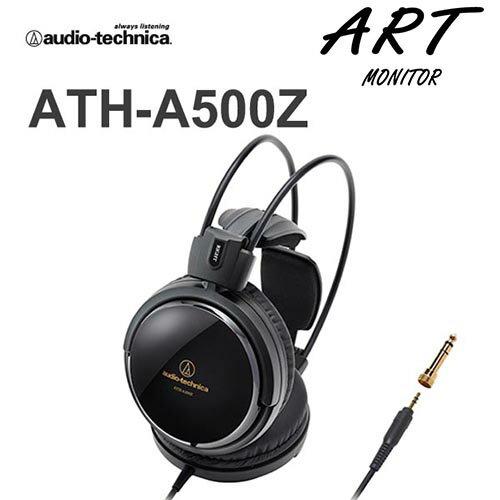 Audio-Technica 鐵三角 ATH-A500Z (贈收納袋) Art Monitor 密閉式動圈頭戴式耳罩耳機