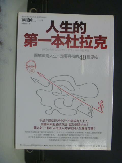 【書寶二手書T7/財經企管_OGC】人生的第一本杜拉克_藤屋伸二