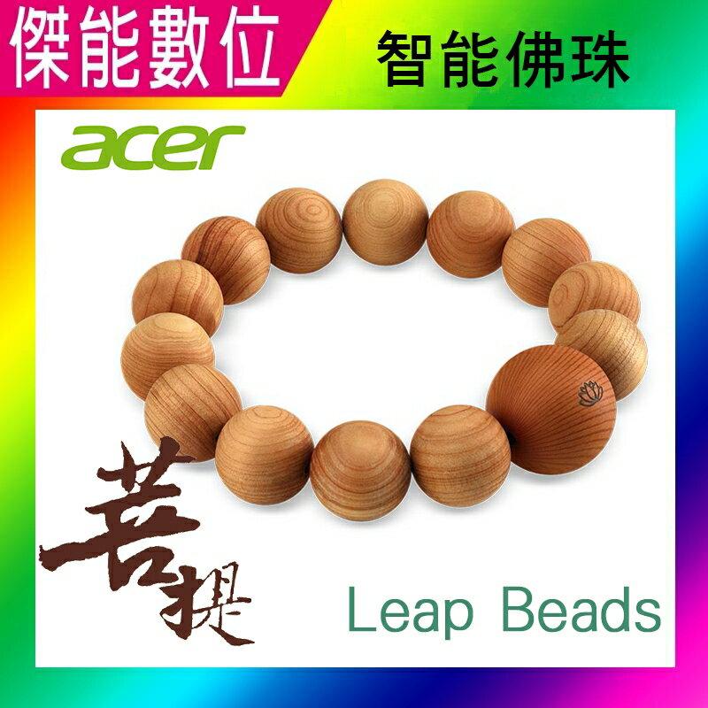 宏碁 ACER Leap Beads 智慧佛珠 靜坐 修行 計數 提醒 供養 師父 智能佛珠 念珠