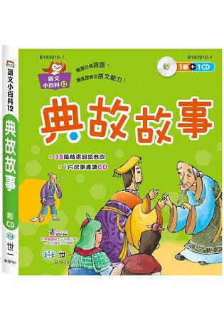 典故故事(語文小百科)