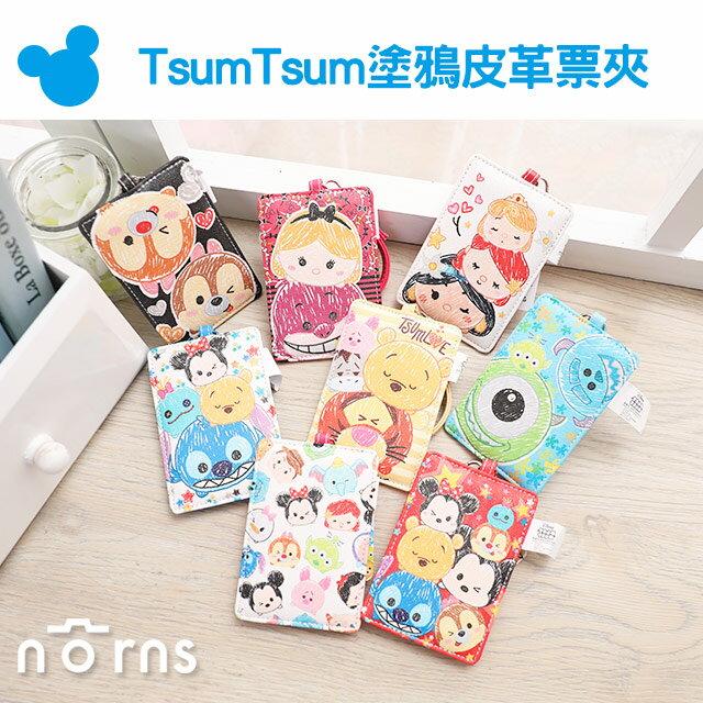 NORNS【TsumTsum塗鴉皮革票夾】迪士尼正版 票卡夾 卡套 證件套 悠遊卡 行李箱吊牌 米奇奇蒂蒂小熊維尼史迪奇