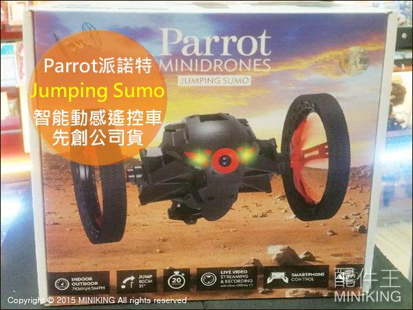 【配件王】裸裝 先創公司貨 Parrot 派諾特 minidrones Jumping Sumo 迷你智能動感遙控車 攝影機