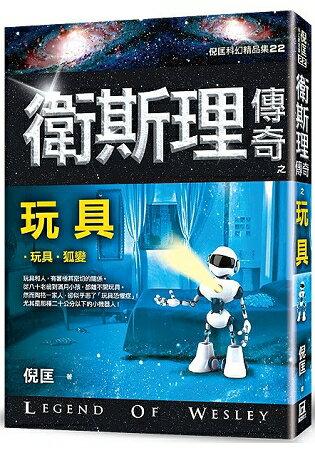 衛斯理傳奇之玩具【精品集】(新版)