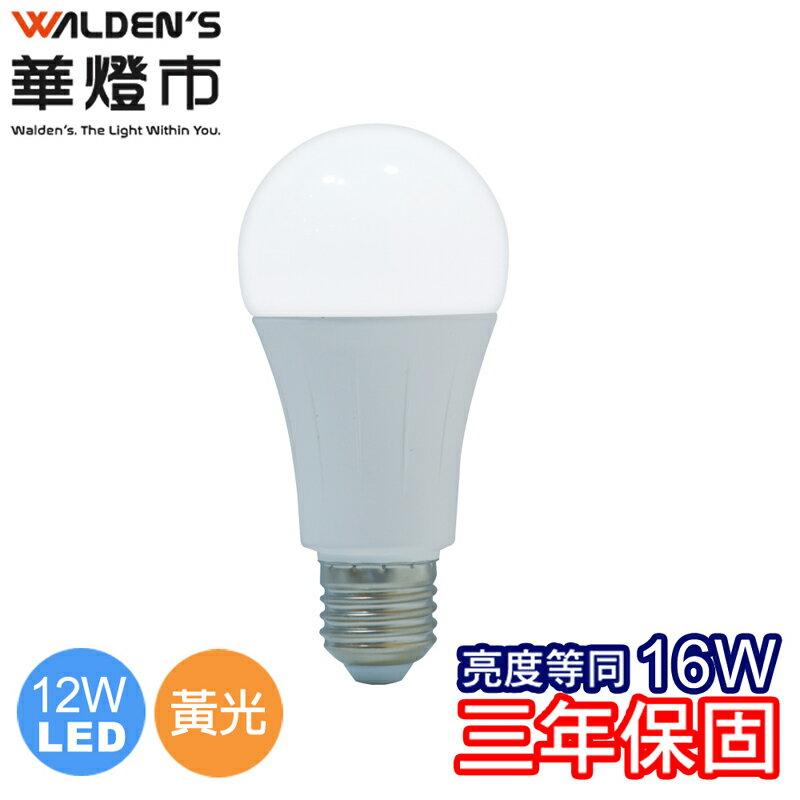 【華燈市】 LED 12W全週光燈泡/黃光/全電壓 LED-00700 燈飾燈具 吸頂燈半吸頂單吊燈水晶燈陽台燈