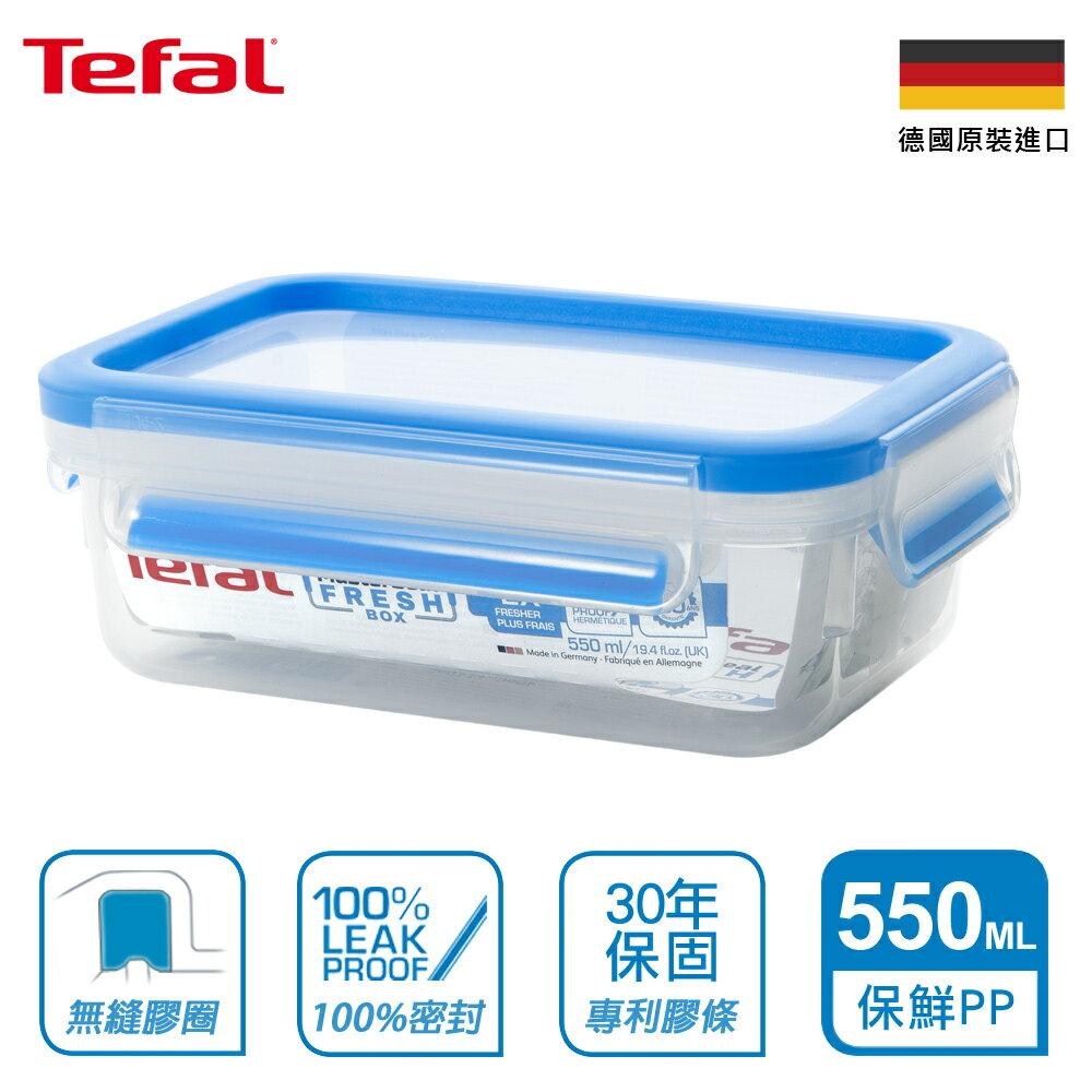 Tefal法國特福 德國EMSA原裝 無縫膠圈PP保鮮盒 550ML