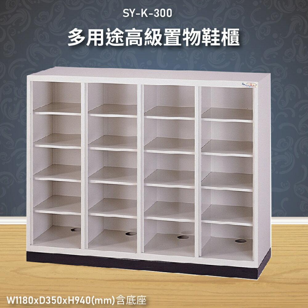 【收納嚴選】大富SY-K-300 多用途高級置物鞋櫃 資料存放櫃 文件櫃 收納櫃 鞋櫃 台灣製造