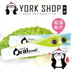 【姍伶】『超值組合』Oral Fresh 歐樂芬 牙周護理蜂膠牙膏+敏感性防護蜂膠牙膏 120g