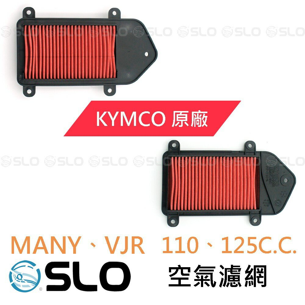 【正廠 KYMCO 空濾】光陽 LEA1 Many VJR 100 125 魅力 空氣濾芯 17211-LEA1-900
