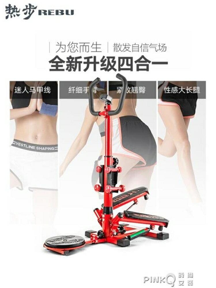踏步機女踩踏機健身機家用機小型運動登山腳踏機健身器材  【Pink Q】