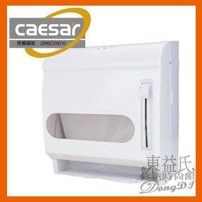【東益氏】caesar凱撒衛浴H103擦手紙箱 衛生紙箱 擦手紙架 另售烘手機 給皂機