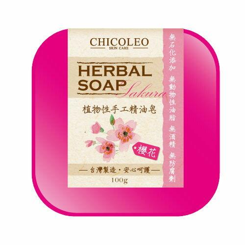 77美妝:奇格利爾植物性手工香皂100g
