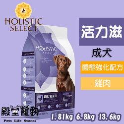 【殿堂寵物】活力滋 Holistic  成犬 雞肉體態強化配方  狗飼料 1.81kg 6.8kg 13.6kg