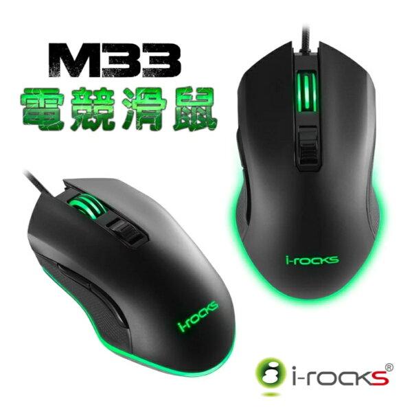 [RGB電競滑鼠]M33RGB光學遊戲滑鼠電競滑鼠電競鼠遊戲滑鼠遊戲鼠電腦滑鼠【迪特軍】