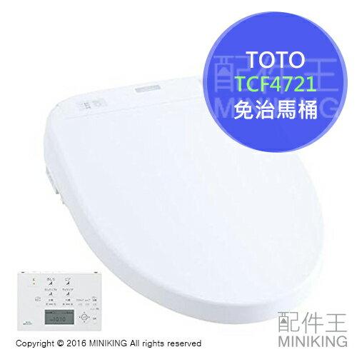 【配件王】日本代購 TOTO F2 TCF4721 #NW1 溫水 免治馬桶 洗淨便座 沖洗座