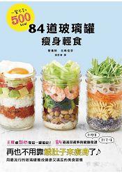 一餐不到500kcal! 84道玻璃罐瘦身輕食