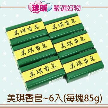 【珍昕】美琪香皂~6入(每塊85g) / 老字號香皂