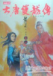 大唐雙龍傳修訂版 ( 卷七 )