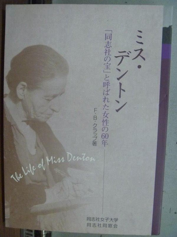 【書寶二手書T8/原文小說_IGE】丹頓小姐_同志社的寶和被稱為女性的60年_日文