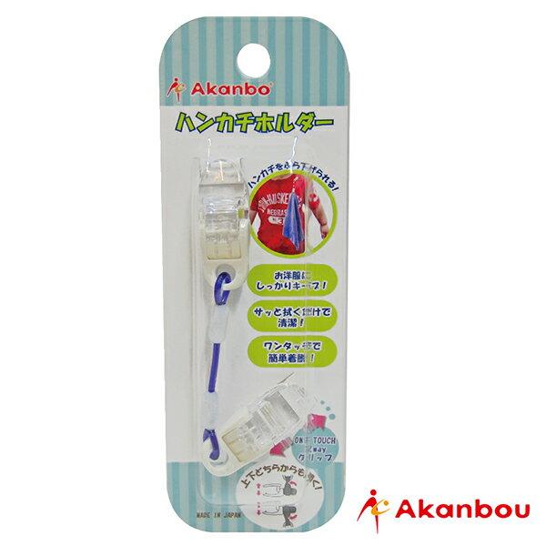 Akanbou - 日製手帕巾鏈夾 (藍) 5