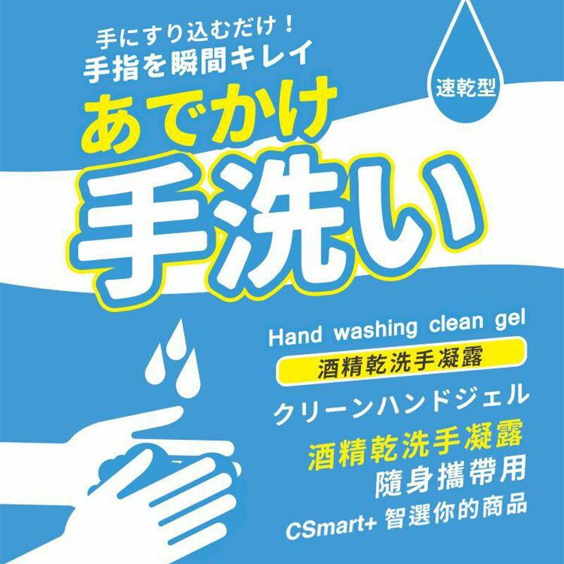 現貨 CSmart+ 免洗 洗手液乾洗手凝膠 殺菌消毒液 抑菌凝膠小瓶 便攜式隨身速乾手 1