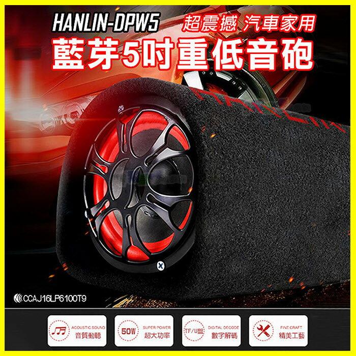 <br/><br/>  HANLIN-DPW5 重低音砲5寸藍牙改裝超震撼 活動派對5吋藍芽喇叭 支援USB OTG隨身碟記憶卡 FM 附遙控器<br/><br/>