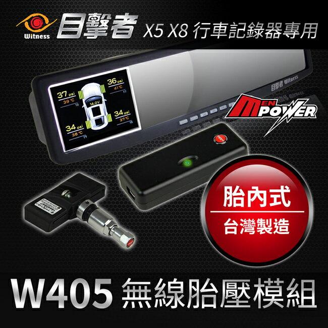 禾笙科技 目擊者 W405 無線胎壓模組 目擊者行車記錄器專用 X5 X8 胎內式 胎溫電壓監測 台灣製造