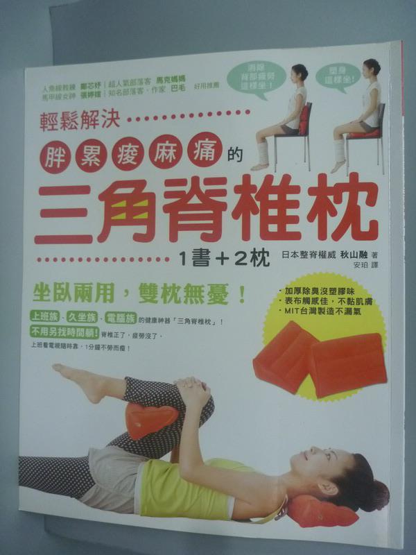 【書寶二手書T1/美容_XEN】輕鬆解決胖累痠麻痛的三角脊椎枕_秋山融