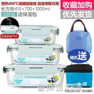 保鮮盒 玻璃飯盒微波爐專用保鮮分隔家用便當盒女學生帶蓋韓國圓形碗 MKS 歐萊爾藝術館