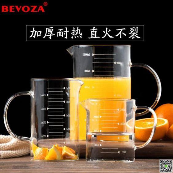 量杯 家用烘焙帶刻度的標準500毫升帶蓋玻璃有計量杯牛奶量水杯1000ml 歐萊爾藝術館