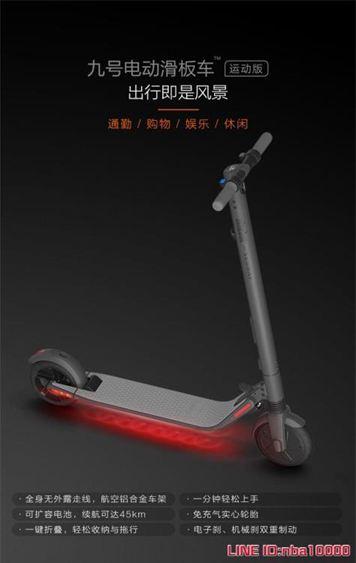 電動滑板Ninebot九號電動滑板車ES2運動版成人代步兩輪折疊便攜鋰電自行車 JD CY潮流站