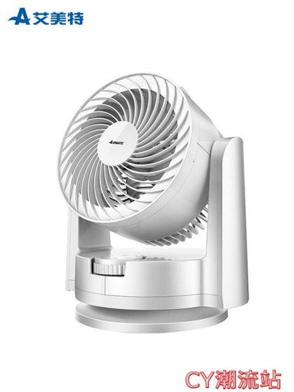 艾美特空氣循環扇家用小型臺式迷你靜音辦公室搖頭電風扇學生桌扇JD CY潮流站