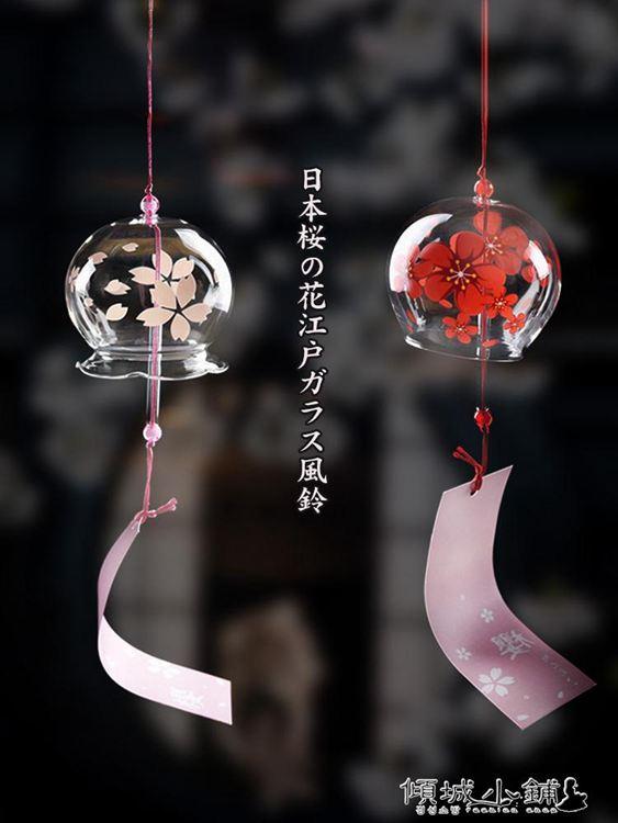 風鈴 日式和風 彩繪玻璃風鈴掛飾 家居飾品情人節 傾城小鋪