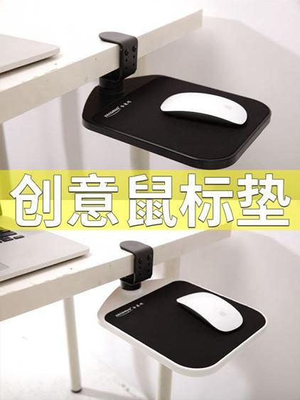 創意鼠標手托板JKV3D桌用護腕托鍵盤托架板手墊支撐手臂架子鼠標延長板家用收納置物延伸架