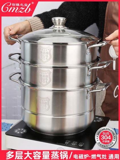 蒸籠 蒸鍋家用304不銹鋼3層加厚蒸饅頭大容量蒸屜燃氣電磁爐通用蒸籠