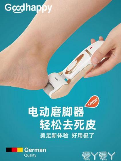 磨腳石磨腳神器電動磨腳器去死皮老繭修腳刀摸去腳皮角質搓石美足腳后跟
