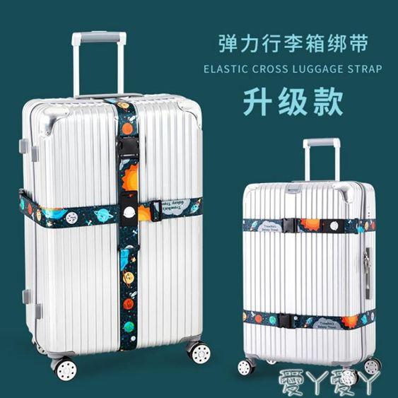 行李箱綁帶彈力行李箱綁帶十字打包帶出國托運加固行李帶拉桿旅行箱子捆箱帶