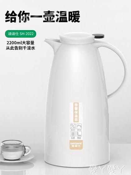 保溫壺家用水壺大容量熱水瓶保暖壺小型開水瓶暖瓶暖壺便攜暖水瓶