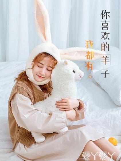 玩偶草泥馬羊駝公仔毛絨玩具可愛小羊睡覺抱枕布娃娃玩偶生日禮物女孩LX