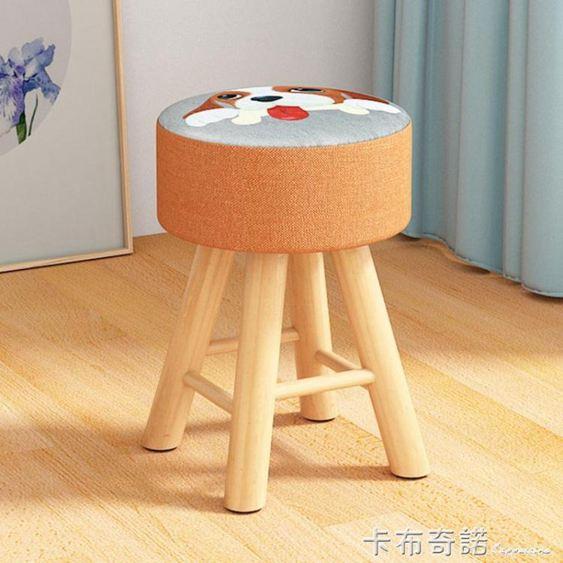 實木矮凳布藝換鞋凳臥室梳妝凳吧臺凳客廳餐桌凳家用圓凳小凳子 卡布奇諾