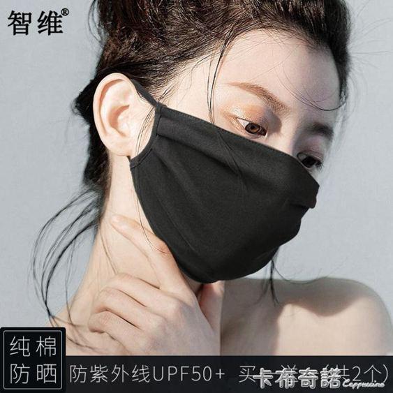 夏季女純棉防曬防紫外線口罩加大遮全臉男黑色面罩透氣可水洗 卡布奇諾