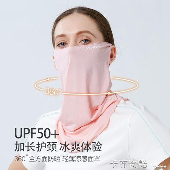 防曬面紗女夏季面巾罩遮全臉冰絲頭巾薄款防紫外線騎行圍脖面罩 卡布奇諾