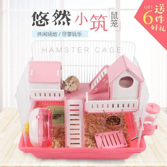 倉鼠籠倉鼠籠子倉鼠籠用品基礎籠亞克力金絲熊窩別墅倉鼠單雙層套餐JD
