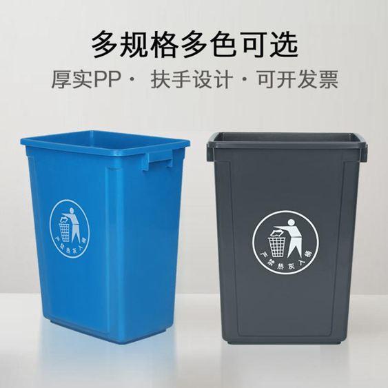 垃圾桶無蓋長方形大垃圾桶大號家用廚房戶外分類商用垃圾箱窄學校幼兒園JD