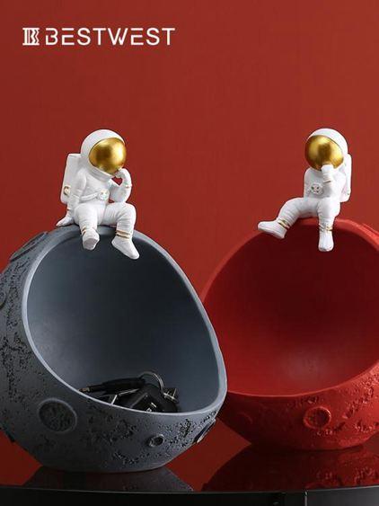 桌面擺件創意宇航員玄關鑰匙收納擺件北歐家居零食盆桌面裝飾太空人干果盤