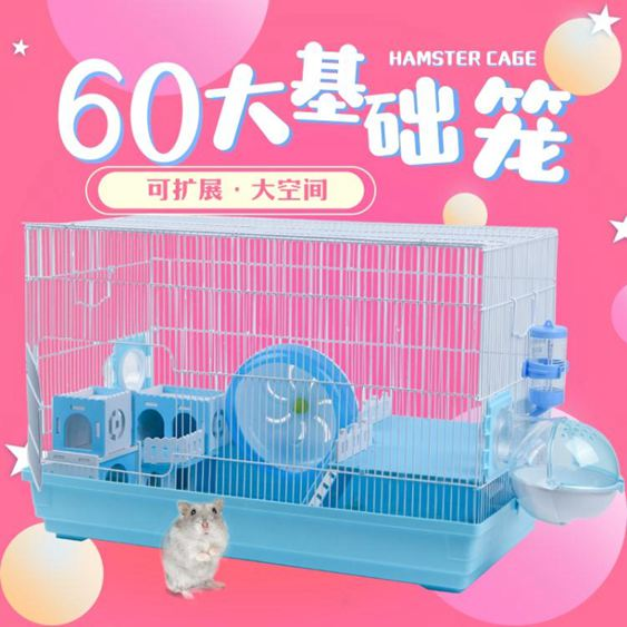 倉鼠籠倉鼠籠子雙層豪華別墅城堡60基礎籠倉鼠窩寵物金絲熊大號別墅JD