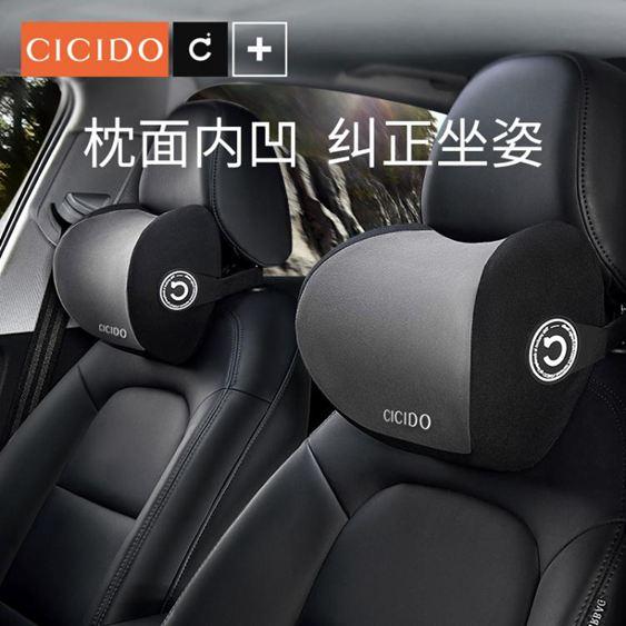 汽車靠枕CICIDO汽車頭枕車座靠枕車用護頸枕車內車上座椅車載頸椎脖子枕頭 JUST M