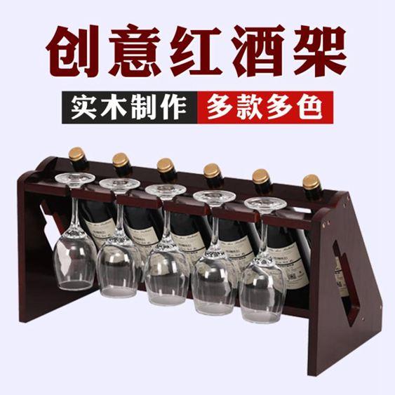 創意紅酒架家用紅酒杯架倒掛高腳杯架酒柜裝飾擺件實木葡萄酒架子