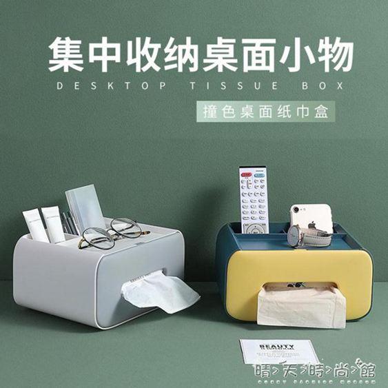 抽紙盒家用客廳臥室創意可愛餐廳茶幾簡約遙控器收納多功能紙巾盒