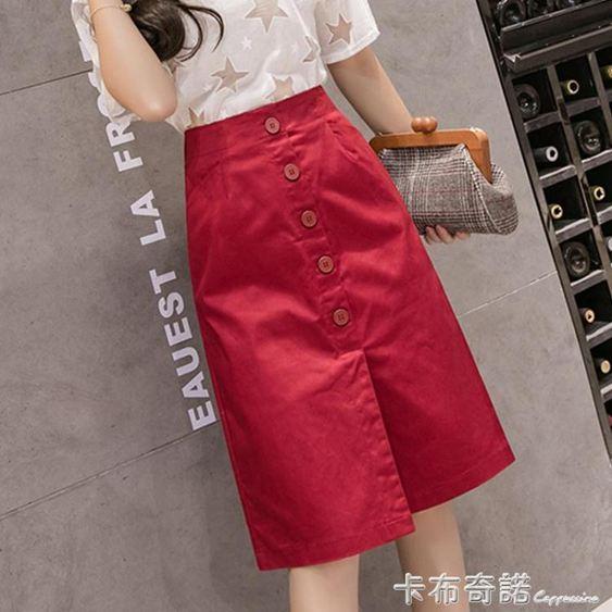 高腰中長款半身裙女夏新款一步裙休閒鬆緊腰開叉紅色包臀春季 卡布奇諾